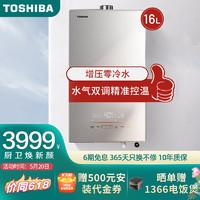 东芝(TOSHIBA) 16L零冷水燃气热水器天然气 变频恒温 无氧铜水箱 JSQ30-TS5 极地白 家用防冻