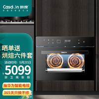 凯度(CASDON)嵌入式蒸烤箱一体机双热风电蒸气烤箱二合一家用SR6028FE12-TDpro