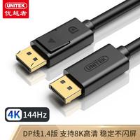 优越者 DP线1.4版4K144Hz 2K165Hz 8K高清DisplayPort公对公连接线电脑游戏电竞显示器视频线 2米 C608CBK