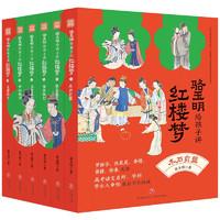 骆玉明给孩子讲红楼梦 (全6册)