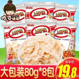 Oishi 上好佳 鲜虾片洋葱圈玉米卷80g8包薯片芝士条好吃的膨化零食小吃