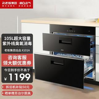 MQ 名气 老板名气(MQ)嵌入式消毒柜X101A黑色钢化玻璃家用105L