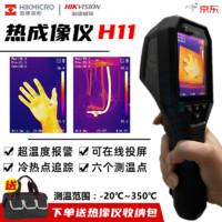 海康微影 威视H11热成像仪 红外线热成像工业测温枪高精度电力地暖测温热像仪h11