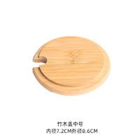 通用马克杯盖子加厚水杯茶水壶盖莱思美(LAISIMEI)竹木盖玻璃杯盖陶瓷杯盖有孔水壶 内径7.2CM外径8.6CM