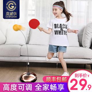 GUIPAISHI 贵派仕 乒乓球训练器专业儿童自练神器网红家用兵兵球习室内玩具兵乓球