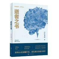 逝者之书 法医秦明著 28种S法3000具尸检法医分享侦探悬疑小说