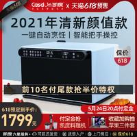 CASDON/凯度 B7蒸烤箱电蒸箱家用 台式蒸烤一体机