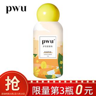 朴物大美(Puwubeauty)双色护衣留香珠香氛衣服柔顺剂香味持久清香衣物 杭城丹桂200g