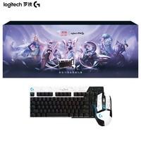 logitech 罗技 英雄联盟KDA女团礼盒甄选版 G502 KDA鼠标+GPRO KDA键盘