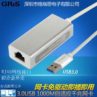 GRIS 免驱动USB千兆网卡RTL8153台式机笔记本3.0电脑1000M网线Realtek外置软路由即插用网线平板六类以太万兆 黑色