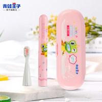 青蛙王子 儿童电动牙刷6-12岁宝宝非充电式软毛防水自动卡通牙刷 粉色款式