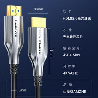 SAMZHE 山泽 HDMI光纤线 锌合金2.0版 10米