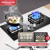 万和(Vanward)5.0kw猛火240min定时烹饪 家用台式嵌入式台嵌两用双灶燃气灶T5L95 5.0kw天然气