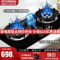 韩国现代(HYUNDAI)燃气灶 台式嵌入式两用煤气灶双灶 天然气液化气可选 双九头火聚能炉架智能定时玻璃双灶XD-R14 天然气