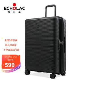 Echolac 爱可乐 PW005 拉杆箱行李箱 28英寸