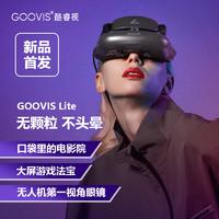 酷睿视(GOOVIS) Lite头戴影院vr眼镜式显示器智能一体机4K视频【全新上市】 GOOVIS Lite头显