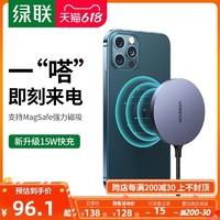 绿联iPhone12无线充电器适用于苹果MagSafe7.5W12手机磁吸式promaxPD快充15W磁吸mini快充冲电