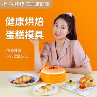 SHIBAZI 十八子作 家用烘焙工具蛋糕模具披萨烤盘做饼干面包小烤箱