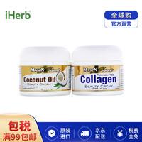 MasonNatural 椰子油美容霜+胶原蛋白美容霜 2瓶57克 补水保湿紧致淡化抚平细纹