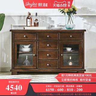 SHYHO 熙和 实木餐边柜橱柜边柜简约现代美式储物柜子实木酒柜水性漆家具