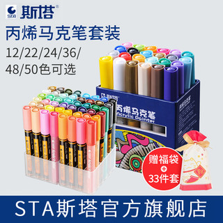STA 斯塔 正品STA斯塔丙烯马克笔12 24 28 36 48色相册DIY专用丙烯颜料马克笔1000/1100M彩色笔套装手绘全套50色涂鸦笔