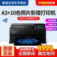 Epson爱普生 P708(P608升级)喷墨打印机商用高清A3+幅面10色专业照片打印机 官方标配