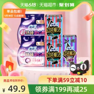 Sofy 苏菲 卫生巾口袋魔法安心裤L码便携日夜组合装姨妈巾1月用量31片