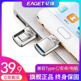 EAGET 忆捷 U盘手机64Gb电脑两用多用type-c双头接口迷你金属USB3.1正版高速优盘华为128G内存扩容otg外接多功能安卓