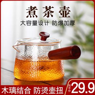 梵师侧把泡茶壶耐高温加厚玻璃过滤煮茶器家用养生壶电陶炉煮茶壶