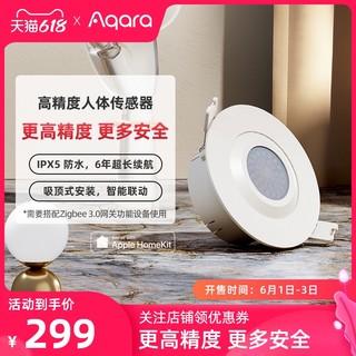 Aqara 绿米联创 高精度人体传感器homekit智能家居红外线无线感应灯控开关