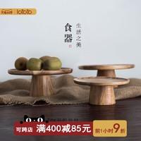 lototo日式ins家用实木质水果点心寿司高脚蛋糕盘子木托盘摆盘碟