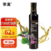 帝麦 食用油 有机紫苏籽油 苏子油 苏麻油250ml