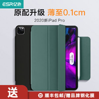ESR 亿色 iPadPro保护壳2021适用于苹果air4智能磁吸pro11英寸平板全包12.9套2020带笔槽apid外套双面夹电脑护套 「水手蓝」磁吸带搭扣 | 非全包※赠钢化膜