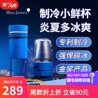 蓝陌(BleuJamais)榨汁机便携果汁机 制冷式小鲜杯呼吸灯榨汁杯 礼品礼盒式 巴黎蓝