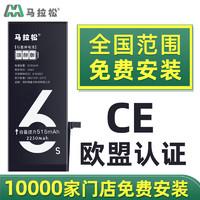 马拉松电池 适用苹果7电池苹果6s电池7p iphone8 6splus 8p大容量 旗舰增容【苹果6s】免费安装+石墨烯+2300毫安