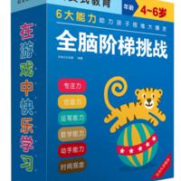 《公文式教育:全脑阶梯挑战4-6岁》(套装全9册)
