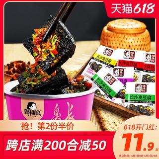 邬辣妈 湖南特产长沙臭豆腐油炸小吃散装包酱料秘制臭干子办公零食