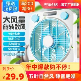 iwoo 台式电风扇家用转页扇静音电扇鸿运扇学生小风扇宿舍迷你省电台扇