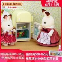 森贝儿家族巧克力兔妈妈家具套女孩宝宝过家家益智玩偶玩具礼物 巧克力兔妈妈家具套