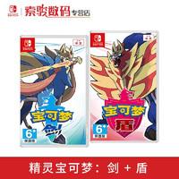 任天堂(Nintendo)Switch NS游戏卡带全新现货 精灵宝可梦 剑+盾(中文)