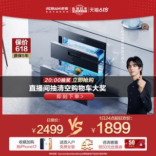 ROBAM 老板 702X消毒柜家用小型嵌入式厨房大容量消毒碗柜老板官方旗舰店