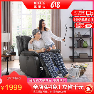CHEERS 芝华仕 芝華仕(CHEERS)芝华仕头等舱沙发北欧简约懒人沙发现代真皮皮质客厅多色电动功能单人沙发椅K621