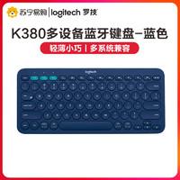 logitech 罗技 Logitech)K380无线蓝牙键盘多功能便携智能蓝牙安卓苹果电脑手机 多设备蓝牙键盘 蓝色