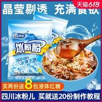 康雅酷冰粉粉原味四川冰粉配料组合商用冰冰粉摆摊冰凉粉专用红糖