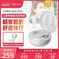 Cowin Apex Elite真无线蓝牙耳机