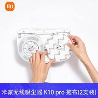 MIJIA 米家 无线吸尘器 K10 pro 拖布(2支装)