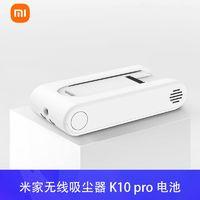MIJIA 米家 无线吸尘器 K10 pro 电池