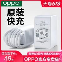 OPPO oppo充电器原装正品手机a9快充充电线r15x a59s a5 a1 a3 a73数据线a59 a7x a77 k1原配充电头a57安卓通用
