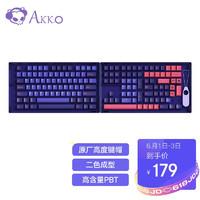 Akko 艾酷 霓虹键帽大全套PBT二色成型正刻定制个性键帽适配87键108键