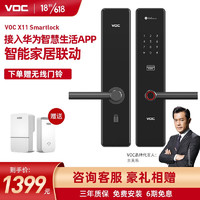 VOC指纹锁智能锁家用防盗门锁电子密码锁(支持HUAWEI HiLink) X11 荣耀黑